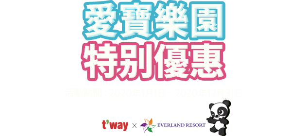 Everland Special offers